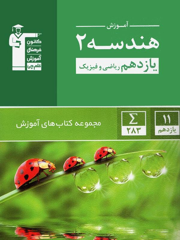 کتاب آموزش هندسه یازدهم سبز