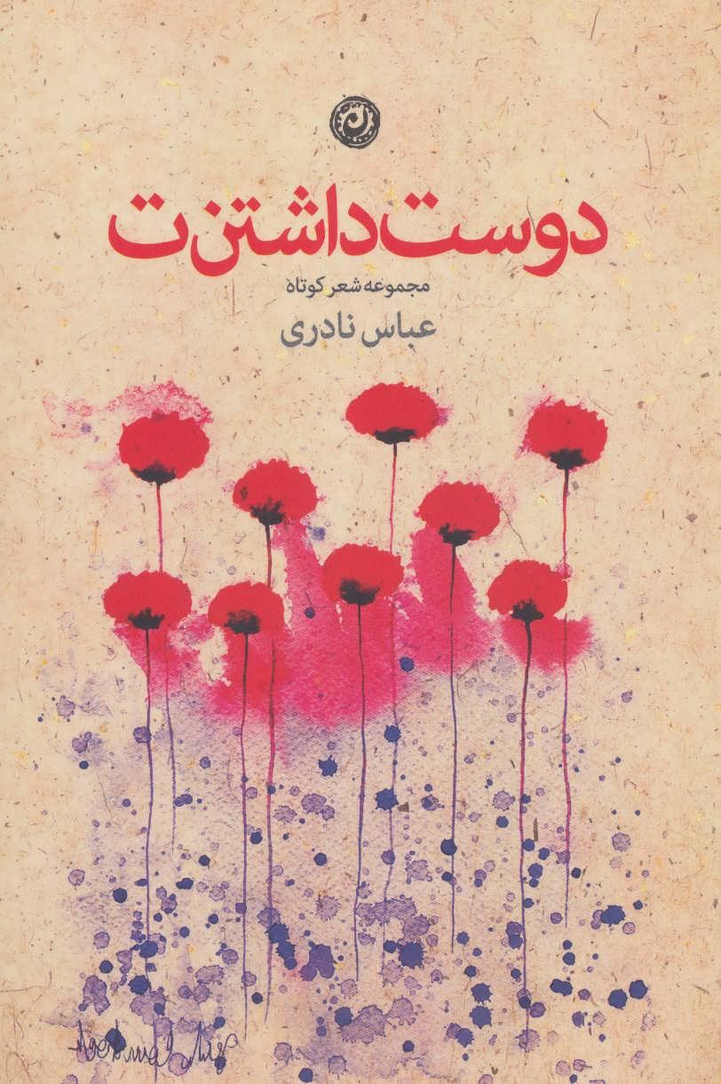 کتاب دوست داشتنت