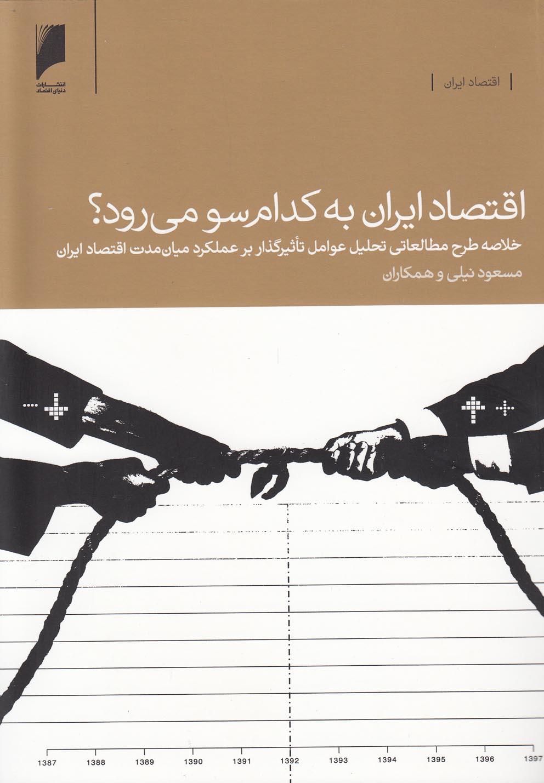 کتاب اقتصاد ایران به کدام سو میرود؟