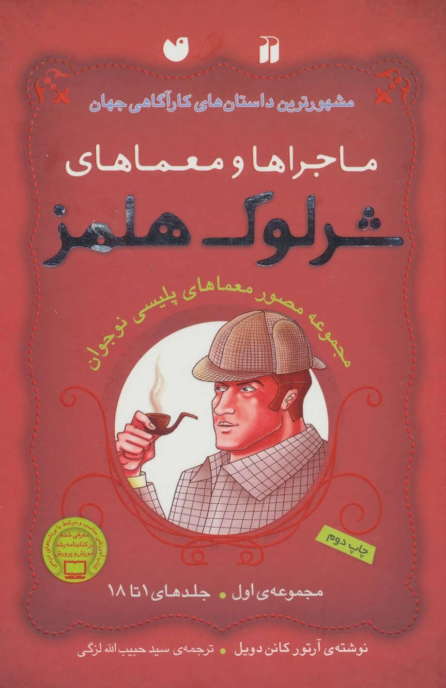 کتاب ماجراها و معماهای شرلوک هلمز