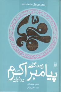 کتاب زندگانی پیامبر اکرم(ص) در قرآن (۲جلدی)