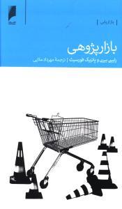 کتاب بازارپژوهی