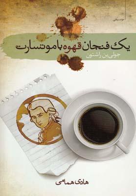 کتاب یک فنجان قهوه با موتسارت