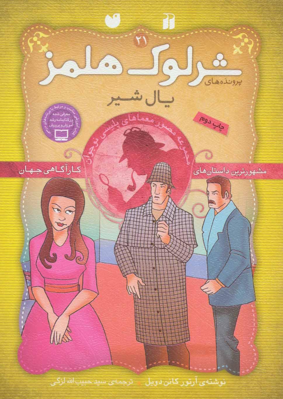 کتاب یال شیر