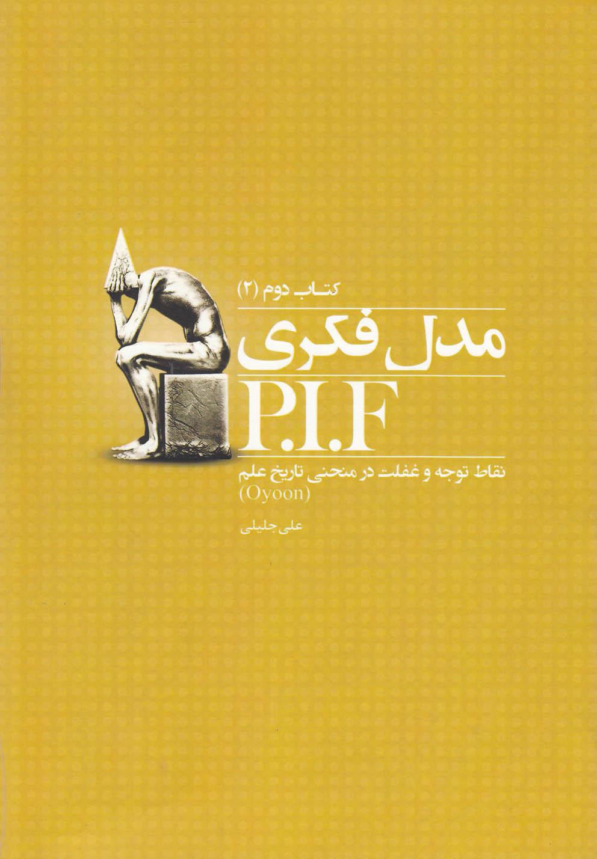 کتاب مدل فکریP. I. F