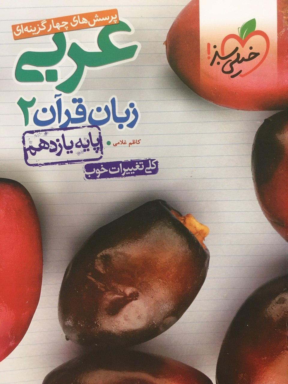کتاب عربی زبان قرآن یازدهم رشته ریاضی و رشته تجربی تست