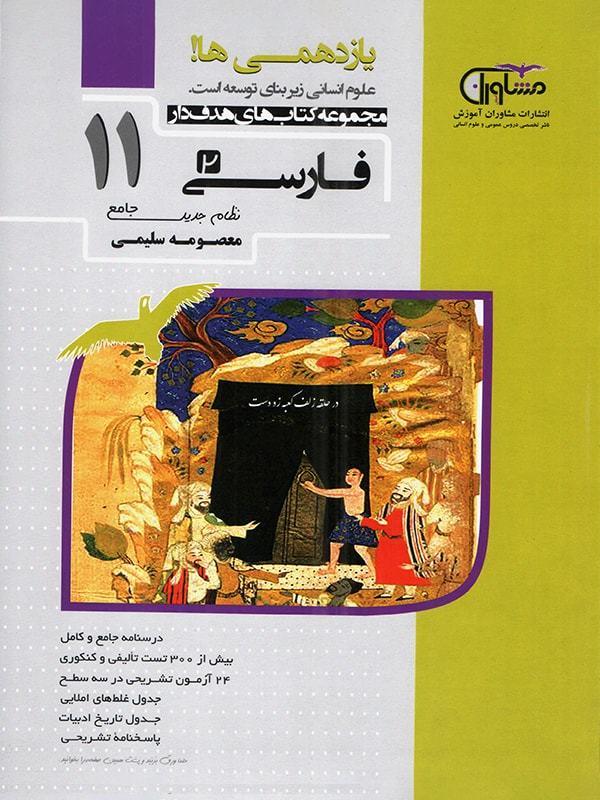 کتاب ادبیات فارسی یازدهم