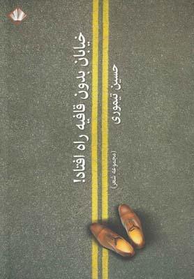 کتاب خیابان بدون قافیه راه افتاد!