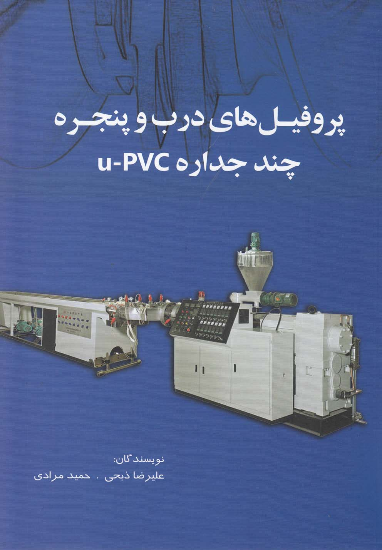 کتاب پروفیلهای درب و پنجره چندجداره U-PVC