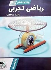 کتاب آموزش و تست ریاضی یازدهم رشته تجربی