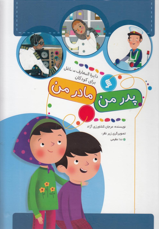 کتاب دایره المعارف مشاغل برای کودکان پدر من، مادر من