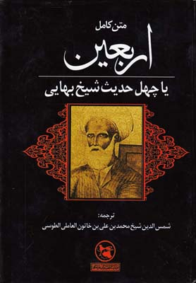 کتاب متن کاملترجمه اربعین، یا، چهل حدیث شیخ بهایی