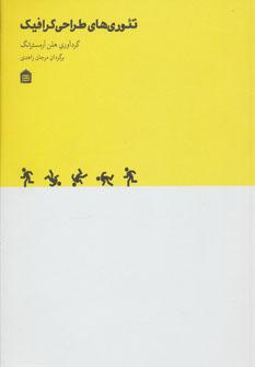 کتاب تئوریهای طراحی گرافیک