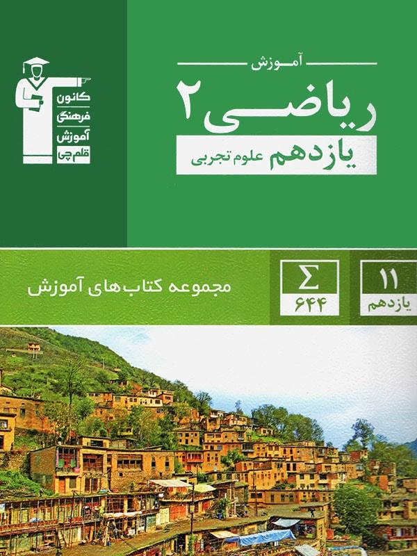 کتاب آموزش ریاضی یازدهم رشته تجربی سبز