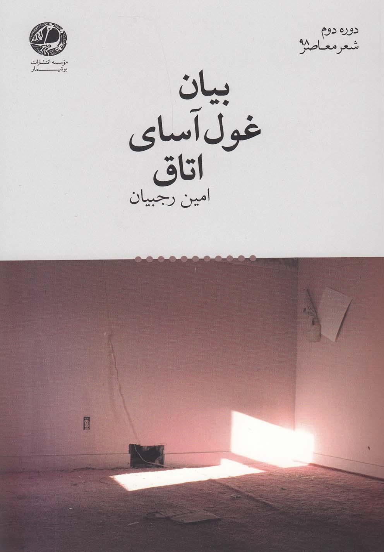کتاب بیان غولآسای اتاق