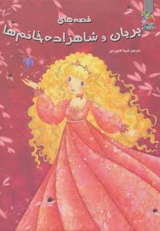 کتاب قصههای پریان و شاهزاده خانمها
