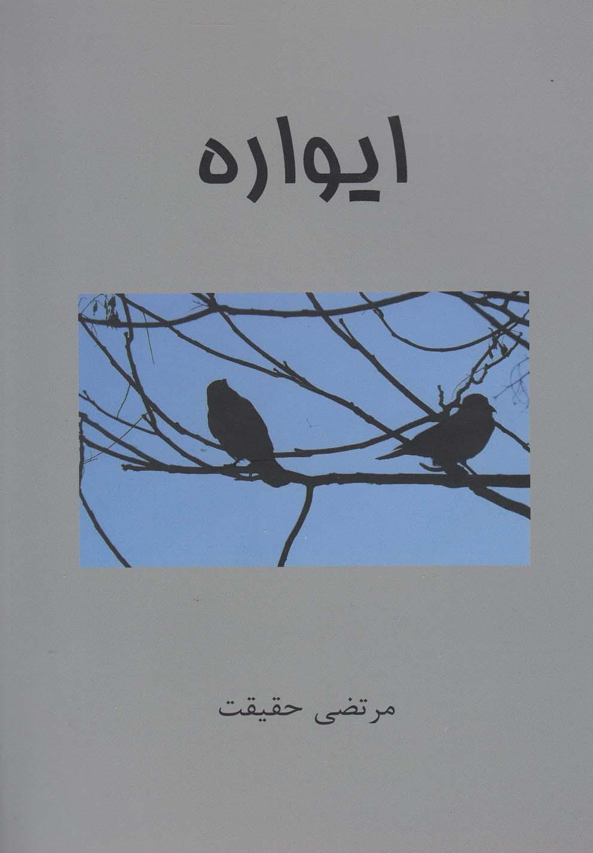 کتاب ایواره