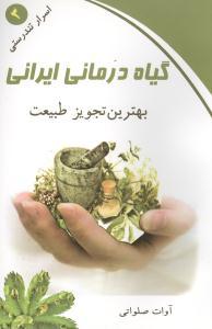 کتاب گیاهدرمانی ایرانی