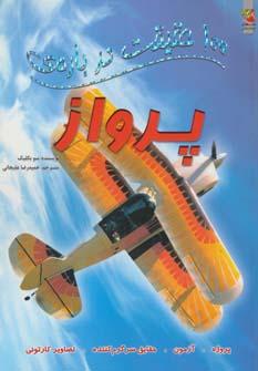 کتاب ۱۰۰ حقیقت دربارهٔ پرواز