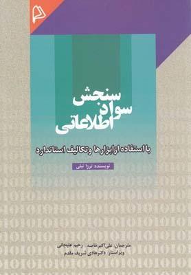 کتاب سنجش سواد اطلاعاتی با استفاده از ابزارها و تکالیف استاندارد