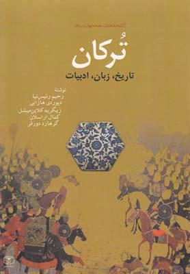 کتاب ترکان تاریخ، زبان، ادبیات