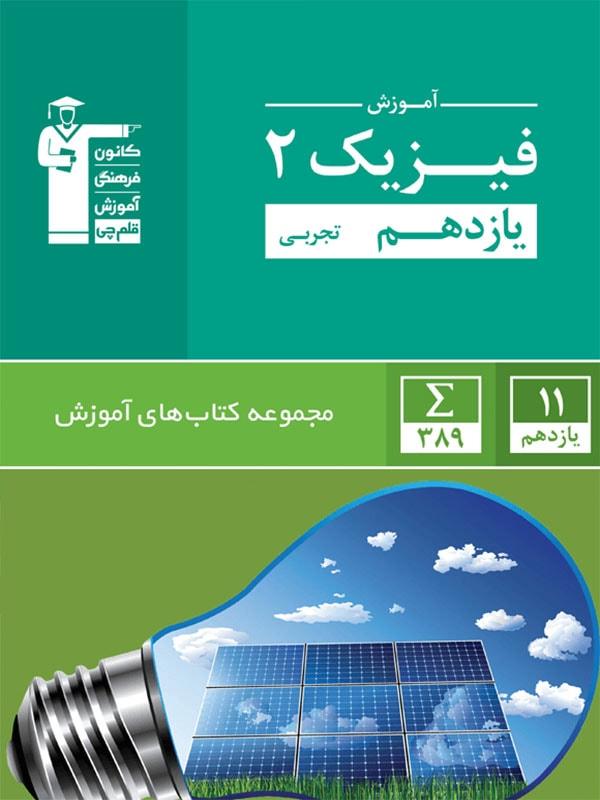 کتاب آموزش فیزیک یازدهم رشته تجربی سبز