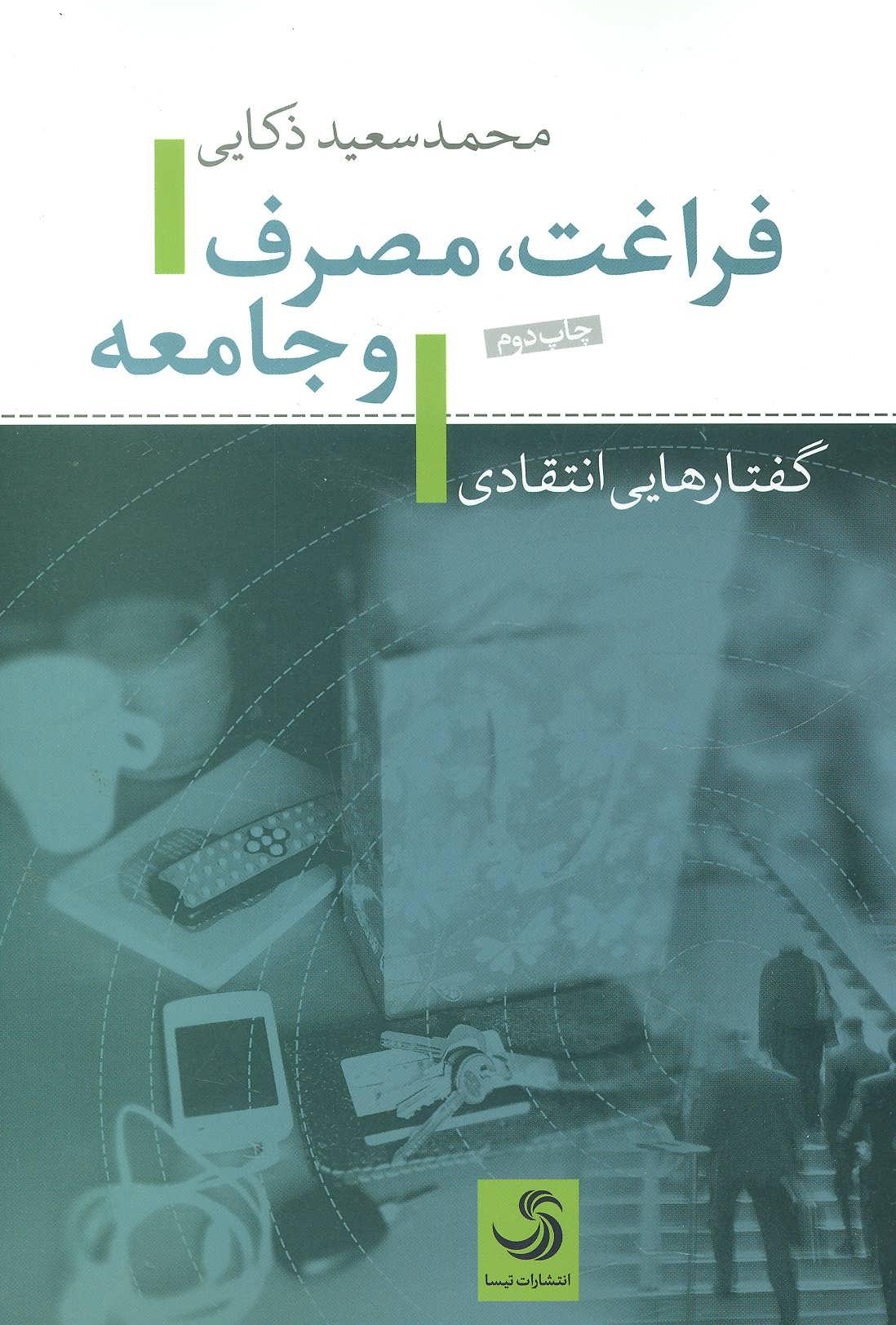 کتاب فراغت، مصرف و جامعه