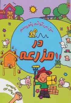 کتاب در مزرعه