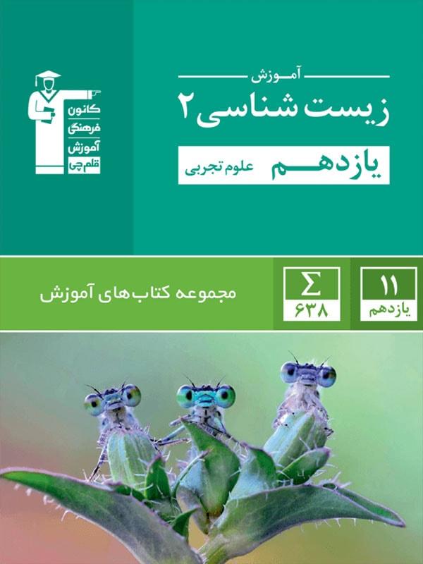 کتاب آموزش زیست شناسی یازدهم سبز