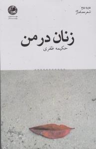 کتاب زنان در من