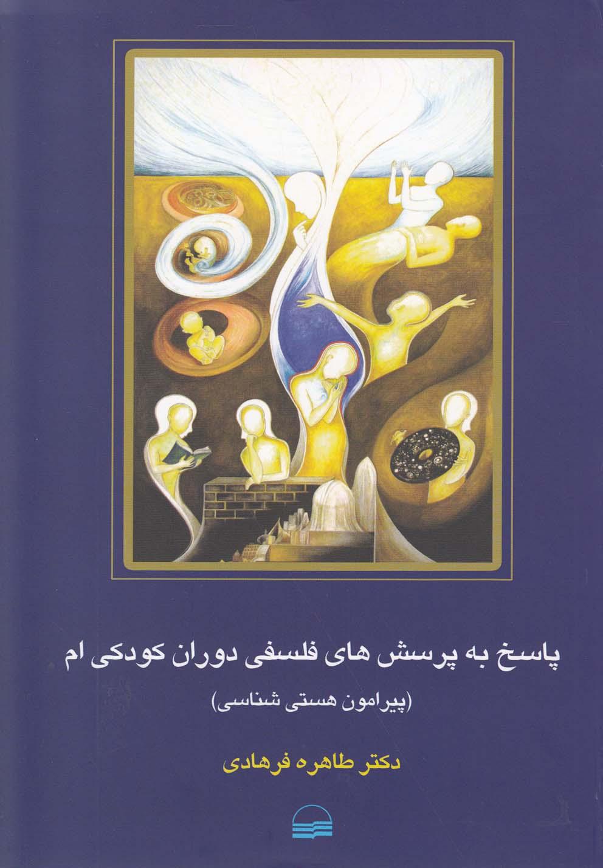 کتاب پاسخ به پرسشهای فلسفی دوران کودکیام