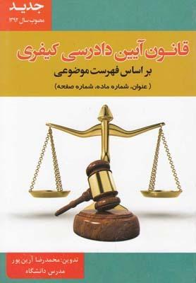 کتاب قانون آیین دادرسی کیفری
