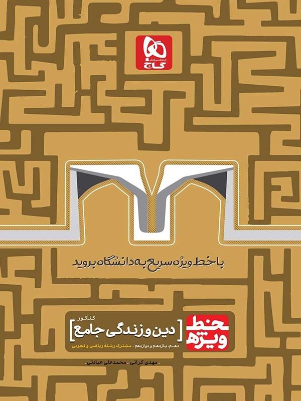 کتاب خط ویژه دین و زندگی جامع کنکور
