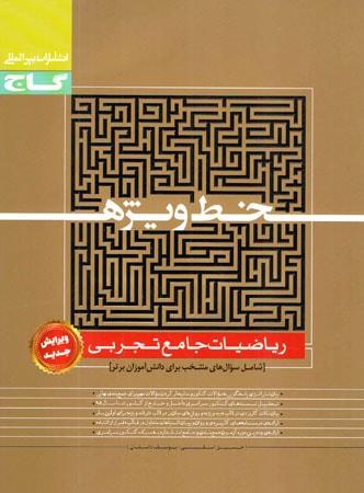 کتاب خط ویژه ریاضی تجربی جامع کنکور