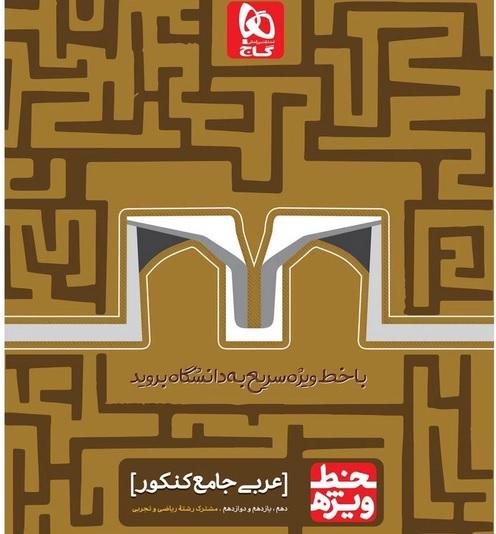 کتاب خط ویژه عربی عمومی جامع کنکور