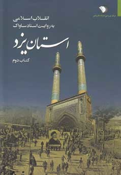 کتاب انقلاب اسلامی به روایت اسناد ساواک (استان یزد)