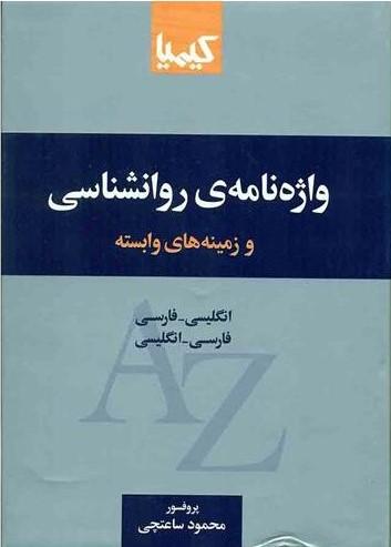 کتاب واژه نامه روانشناسی و زمینههای وابسته
