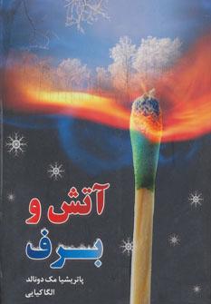 کتاب آتش و برف