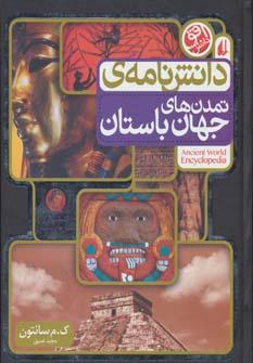 کتاب دانشنامهٔ تمدنهای جهان باستان= Ancient world encyclopedia