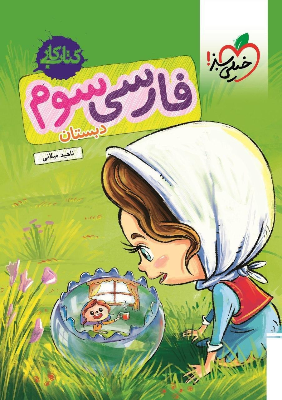 کتاب کار فارسی سوم ابتدایی