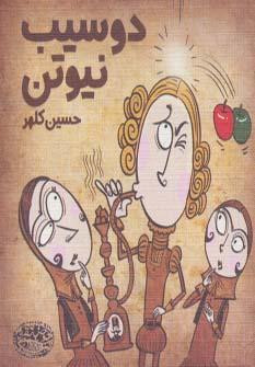کتاب دو سیب نیوتن