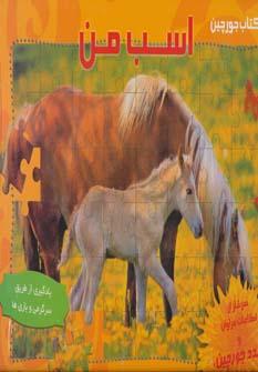کتاب اسب من