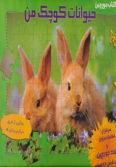 کتاب حیوانات کوچک من
