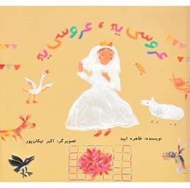 کتاب عروسیه عروسیه