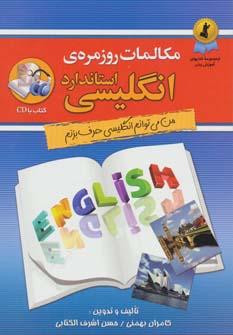 کتاب مکالمات روزمرهٔ انگلیسی استاندارد