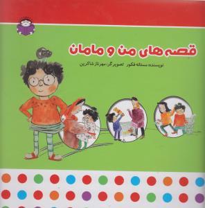 کتاب قصههای من و مامان