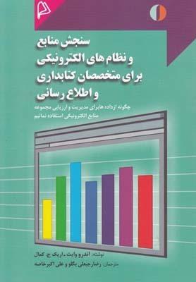 کتاب سنجش منابع و نظامهای الکترونیکی