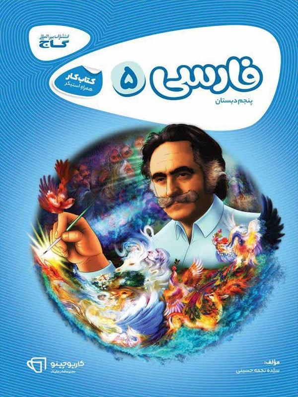 کتاب کار فارسی پنجم ابتدایی