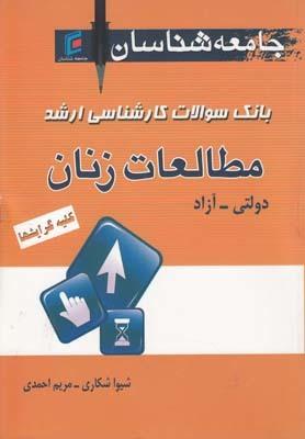 کتاب بانک سوالات کارشناسی ارشد (مطالعات زنان)