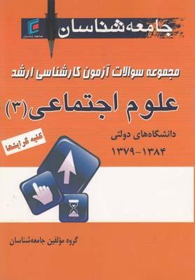 کتاب مجموعه سئوالات آزمون کارشناسی ارشد علوم اجتماعی